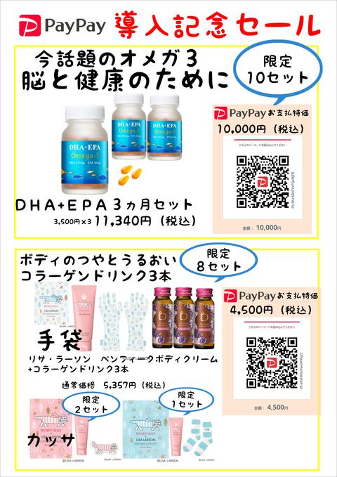 DHAEPA オメガ3、リサラーソン