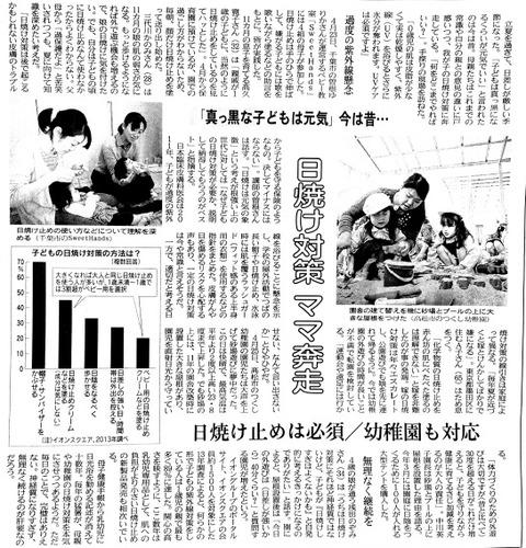 12 日本経済新聞記事 子供の日焼け