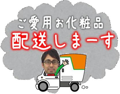 配送キャッチ.JPG