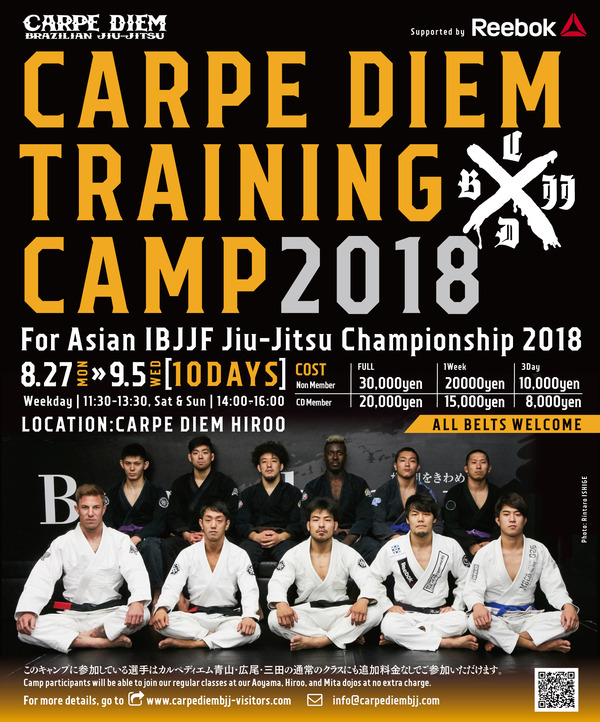 CDBJJ-summercamp2018banner