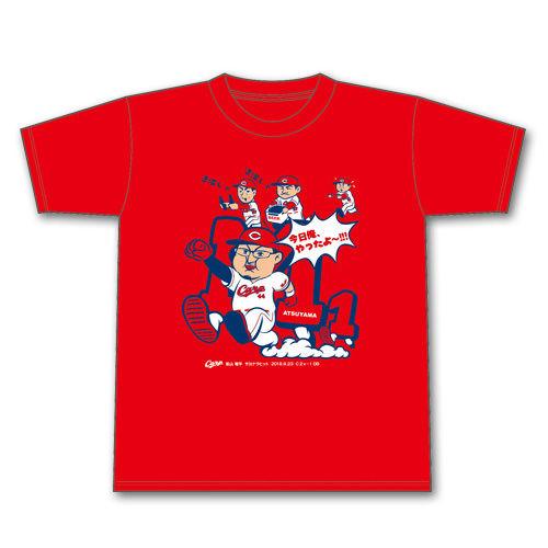 【広島】松山サヨナラヒットTシャツがひっそりと発売