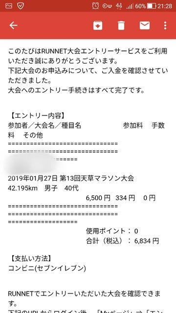 ぼかし丸_20180920_213054