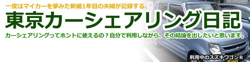 カーシェアリングはホントに使えるの?? 結婚1年目の夫婦が東京北区でカーシェアリングを実施。カーシェアリング利用記録をブログで公開中。カーシェアリングって本当に使えるの?そんな疑問に自ら答えを出すブログです。
