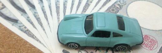 自動車の下に現金