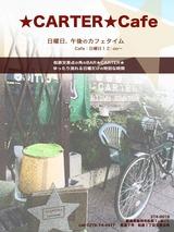 CARTER_cafe01