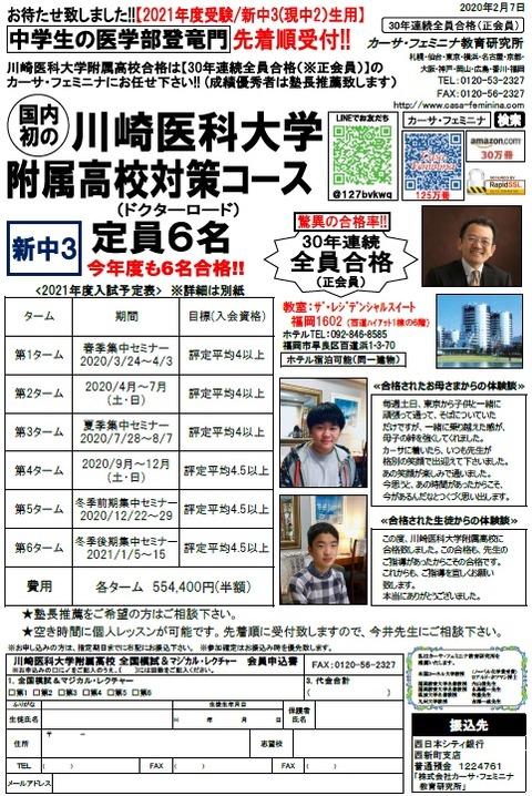2021川崎カリキュラム