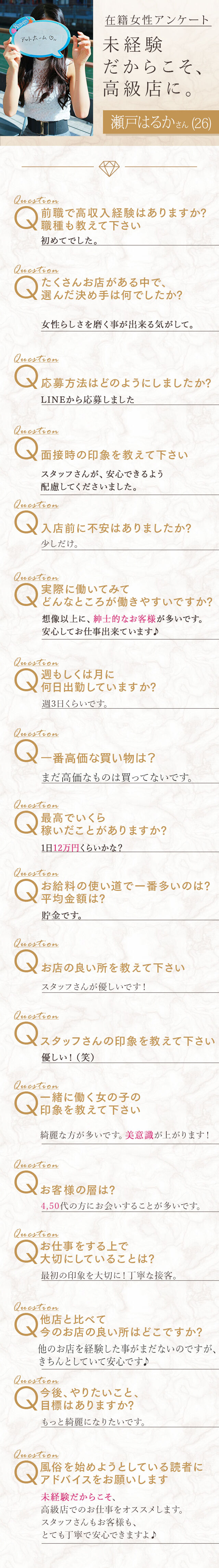CB_瀬戸_GH