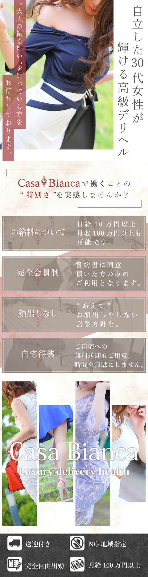 カーサ急募2_修正3