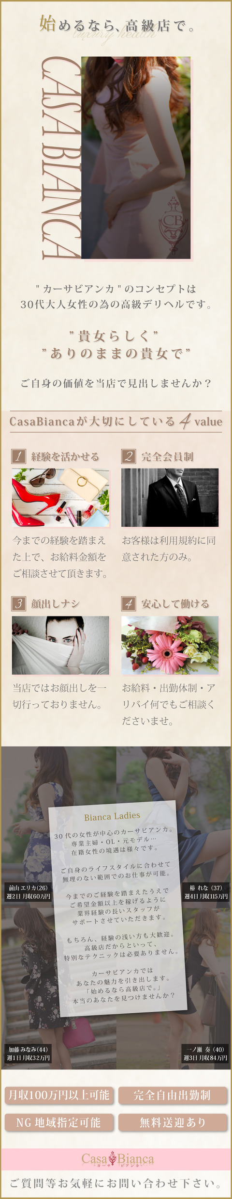 カーサ急募_修正3