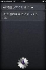 Siri japanese