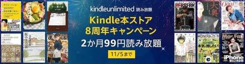 KU_8th_Anniversary_gw_3000x600_20201014._CB417560776_