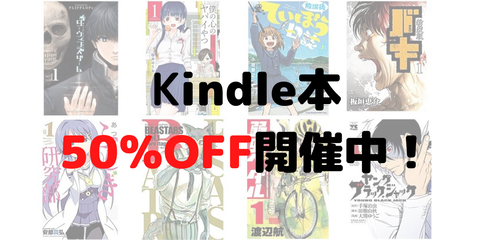 Kindle本50%OFF開催中!