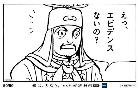 20161221gizmodo_nikkei_sangoku_10
