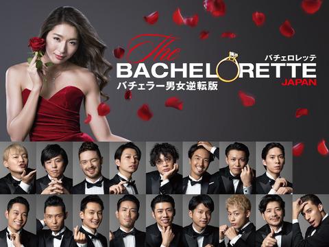 20200317-bachelorettejapan_full