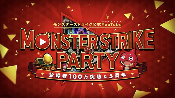 【祝】登録者100万人突破記念! 2月9日より『MONSTER STRIKE de PARTY』開催決定キタァァァ━━━━(゚∀゚)━━━━!!!【モンスト】