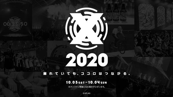 【神神神】公式より超特大サプライズ発表!!!『XFLAG PARK 2020』開催決定キタキタキタ━━━━━━\(゚∀゚)/━━━━━━ !!!!!