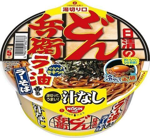 【日清食品】冷盛り・追い卵もおいしい 「汁なしどん兵衛」シリーズから「ラー油香るラーそば」発売