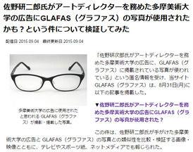 佐野氏事務所が撮影したと主張のメガネ写真に、GLAFASが反撃「鼻パッドやレンズのウズ、ホコリも一致」