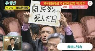 山本太郎が牛歩に喪服姿で葬式パフォーマンス 国会で怒号が飛び交う