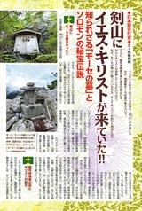 剣山キリスト (2)