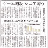 日経夕4・4老人ゲーム