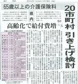 介護保険・徳島