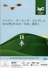 JGC日本
