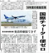 14年度徳島空港