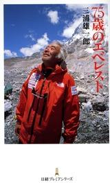 75歳エベレスト