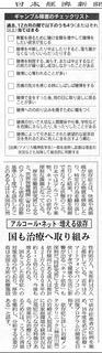 ギャンブル依存日経