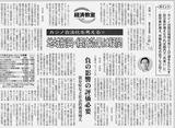 カジノ合法化(下)日経