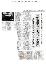 仙台エアーポートカジノ