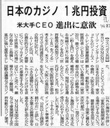 カジノ1兆円