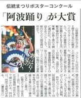29阿波踊り・大賞