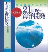海洋開発21世紀の