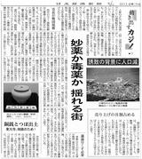 日経・カジノ。14.7・11