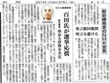 百田氏・NHK