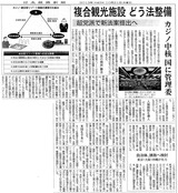 日経カジノ (2)