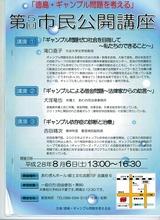 徳島・ギャンブル問題を考える