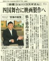ショー・コスギ (2)