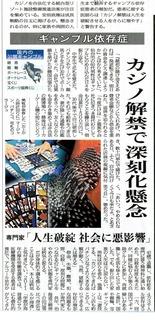 徳新(夕)14.10・27