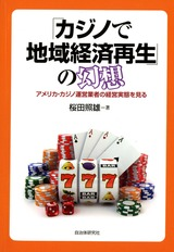 カジノで・幻想