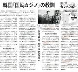 日経・韓国カジノ