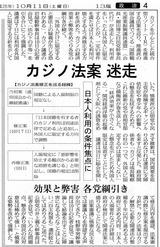 日経カジノ