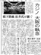 大阪の執念