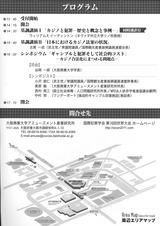 神戸シンポ