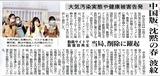 中国版「沈黙の春」