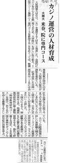 カジノ・専門コース