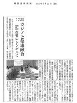 建設通信新聞
