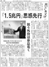 日経カジノ14,7.9